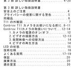 Conbrov 小型カメラ マニュアル (2)