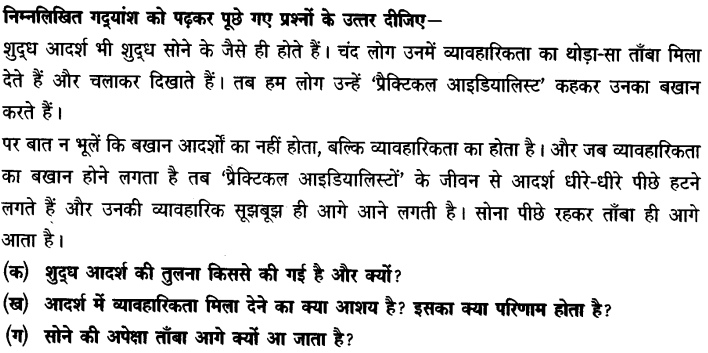Chapter Wise Important Questions CBSE Class 10 Hindi B - पतझर में टूटी पत्तियाँ 43