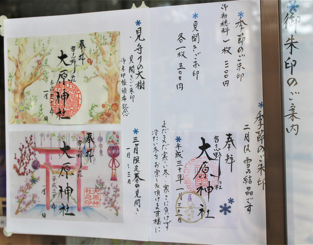 narashinoohara-gosyuin02017