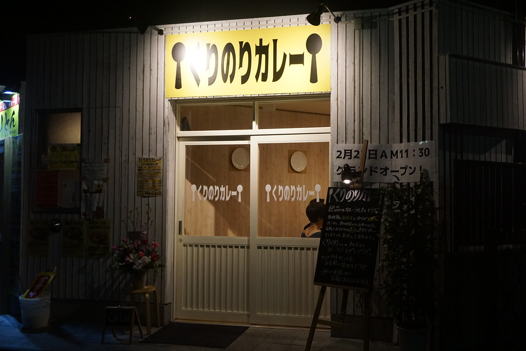 くりのりカレー(練馬)