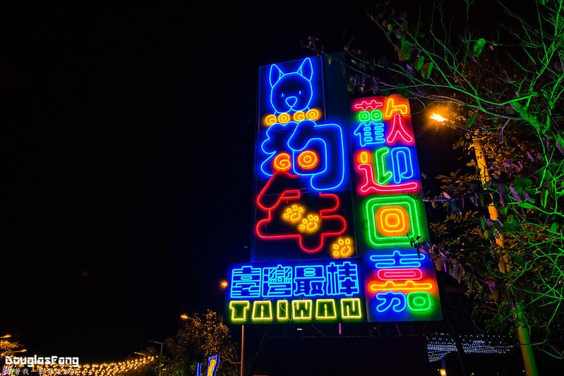 【遊記】台灣燈會在嘉義 (31)