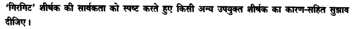 Chapter Wise Important Questions CBSE Class 10 Hindi B - गिरगिट 18