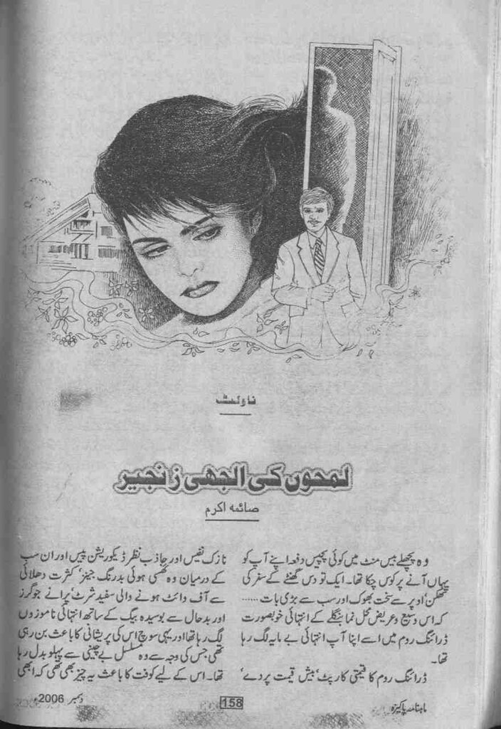 Lamhon Ki Uljhi Zanjeer is a very well written complex script novel by Saima Akram Chaudhary which depicts normal emotions and behaviour of human like love hate greed power and fear , Saima Akram Chaudhary is a very famous and popular specialy among female readers
