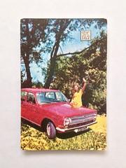 Календарик 1981 г. Страхование средств транспорта. Реклама. Белгород. Цена 15 р.  #календари #календарики #карманные #страхование #реклама #автомобиль #белгород #1981 #calendars #advertising #insurance