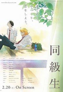 Chuyện Tình Cấp 3 - Doukyuusei (2016)