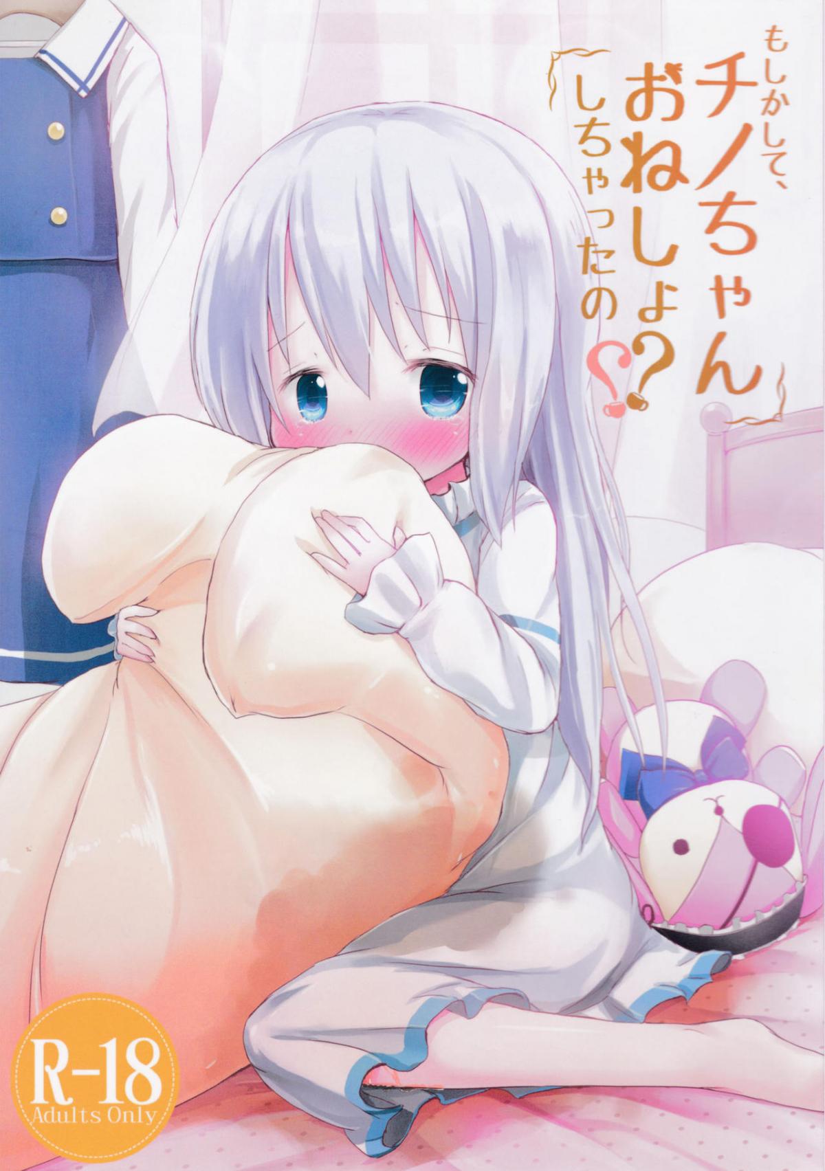 Hình ảnh  trong bài viết Moshikashite, Chino-chan Onesho Shichatta no