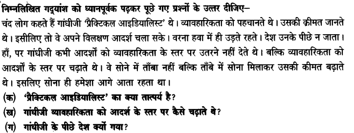 Chapter Wise Important Questions CBSE Class 10 Hindi B - पतझर में टूटी पत्तियाँ 23