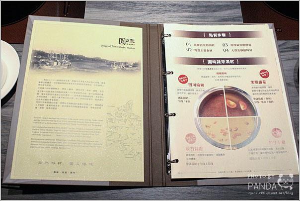 圓味涮涮鍋(桃園大興店) (13)