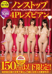 CESD-499 Limited To 150 Cm Or Less!Non Stop 4P Lesbian