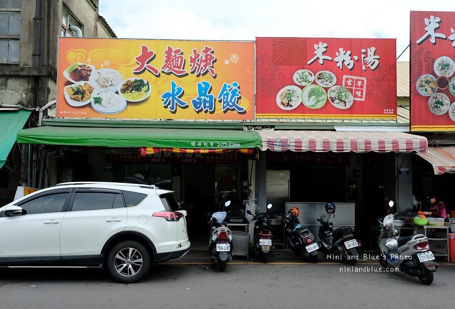大麵羹水晶餃.柳川水岸17