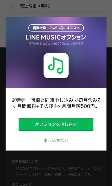 IMG_5628 格安SIM Softbank LINEモバイル LINEMOBILE MNP SIM ひめごと