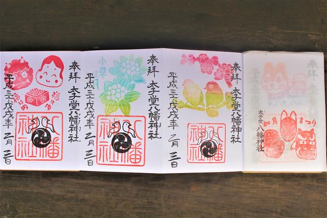 taishidohachiman-gosyuin020