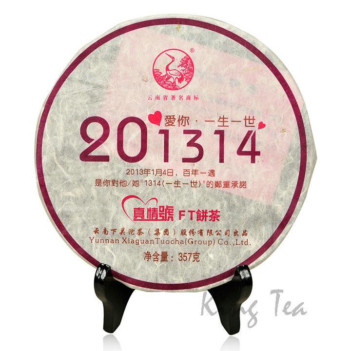 2013 XiaGuan ZhenQingHao Cake 357g   YunNan  Puerh Raw Tea Sheng Cha
