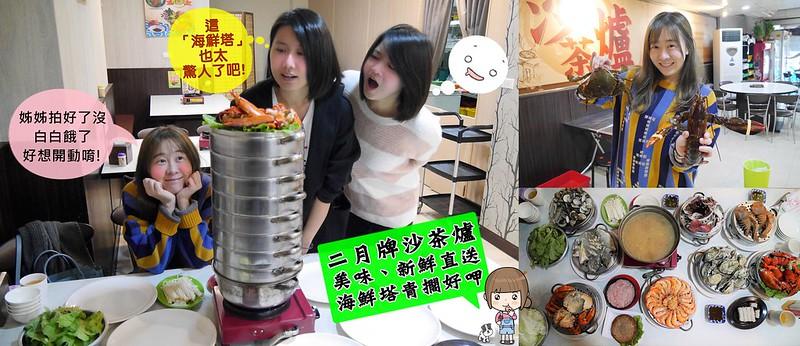 嘉義美食|二月牌沙茶爐