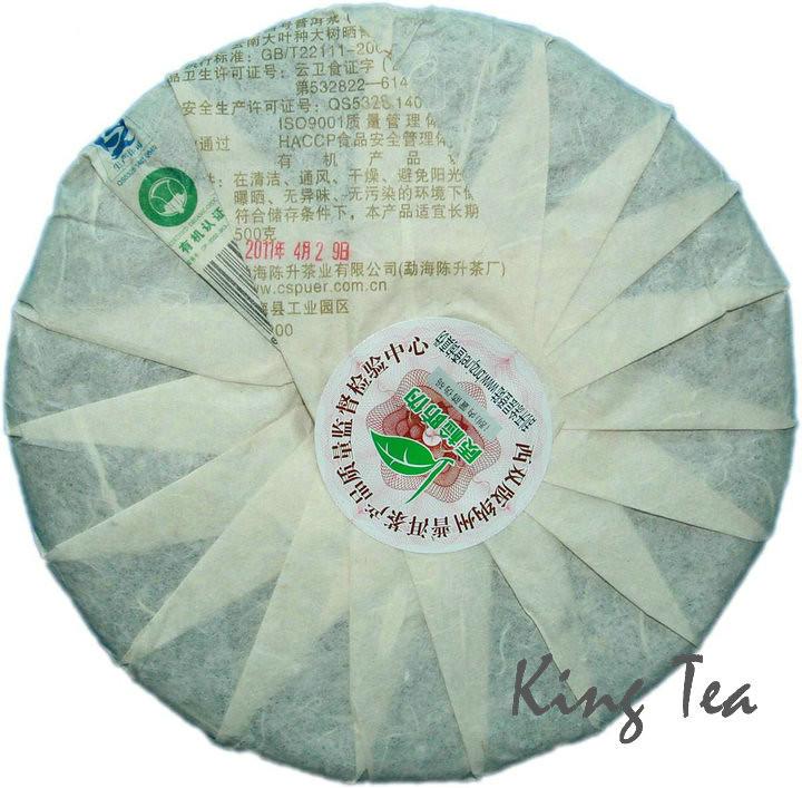 2011 ChenShengHao FuYuanChangHao Gu Yun Round Cake 500g YunNan Puerh Raw Tea Sheng Cha