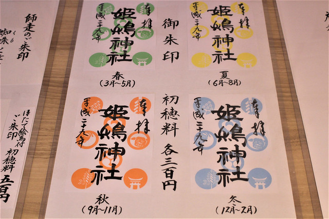 姫嶋神社(大阪市)の御朱印情報