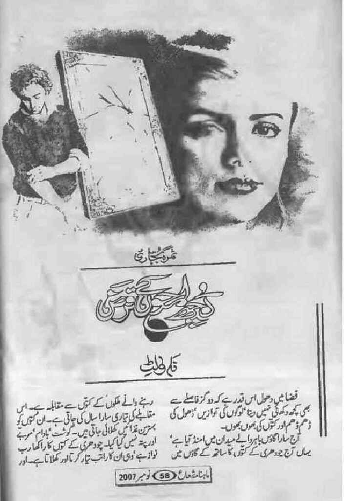 kuch Lamhon Ke Qarz is a very well written complex script novel by Samra Bukhari which depicts normal emotions and behaviour of human like love hate greed power and fear , Samra Bukhari is a very famous and popular specialy among female readers