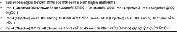 odisha board date sheet