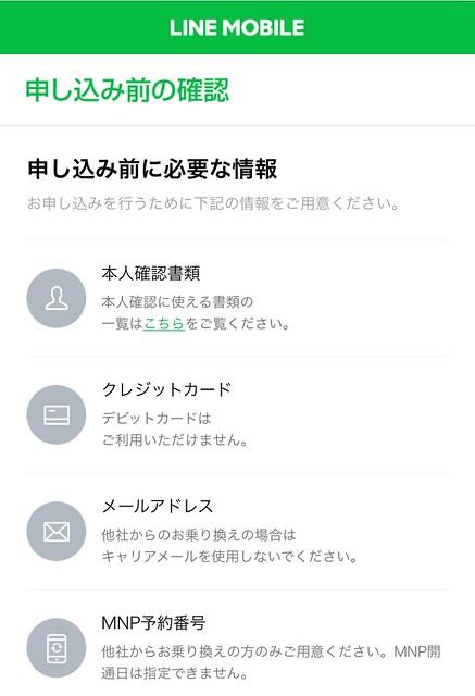 IMG_5617 格安SIM Softbank LINEモバイル LINEMOBILE MNP SIM ひめごと