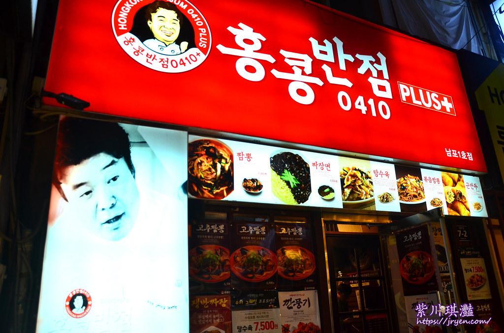 香港飯店(홍콩반점0410 PLUS)釜山南浦洞必吃美食餐廳|白鍾元老師上菜~中華料理