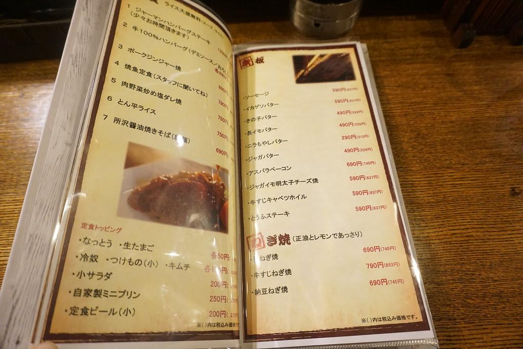 てっぱん食堂おれら(江古田)