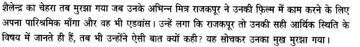Chapter Wise Important Questions CBSE Class 10 Hindi B - तीसरी कसम के शिल्पकार शैलेंद्र 1a