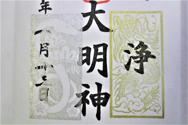 kamishinmei01-gosyuin037