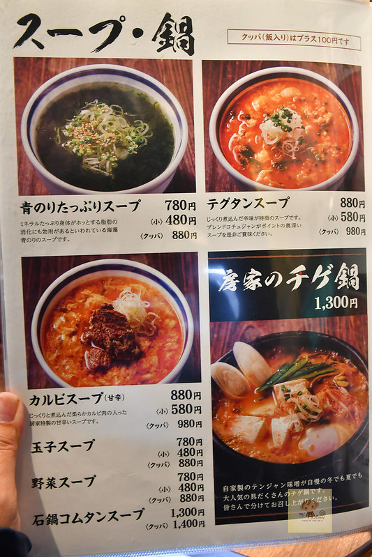 東京上野房家燒肉-49