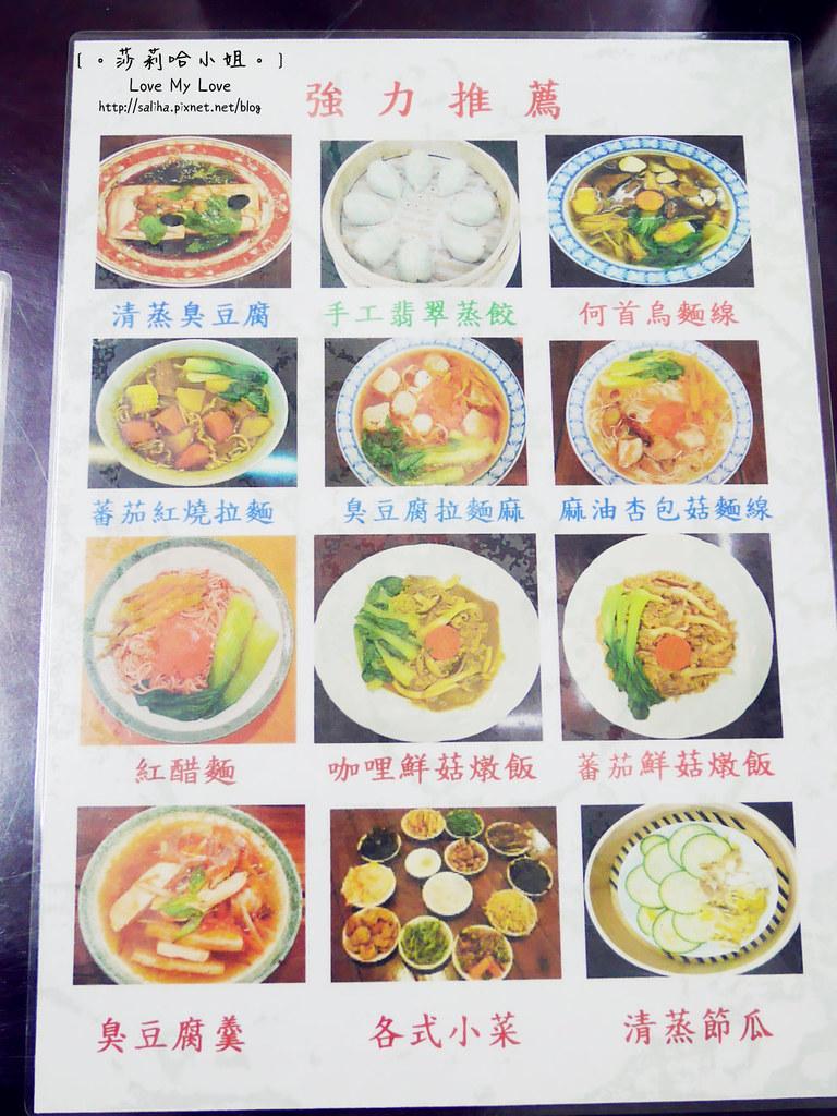 新北淡水老街素食小吃餐廳好食寨 (2)