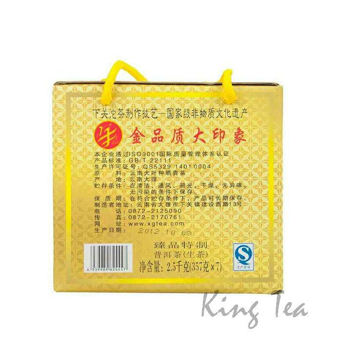 2012 XiaGuan  JinSeYinXiang Cake 357g   Puerh Raw Tea Sheng Cha