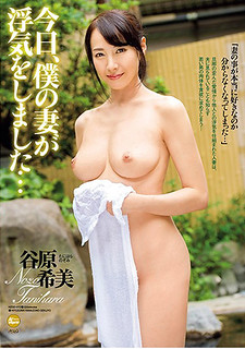 HZGD-072 Today, My Wife Cheated On Me … Kimi Tanihara