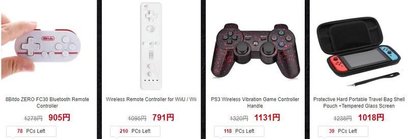 gearbest ゲーム機器セール (5)