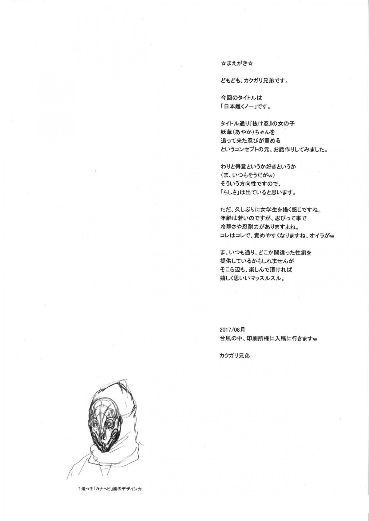 HentaiVN.net - Ảnh 4 - Nippon Mesu Kunoichi - Oneshot