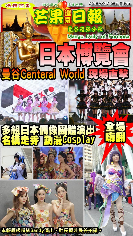 180128芒果日報--國際新聞--曼谷日本博覽會,場面大全場嗨翻