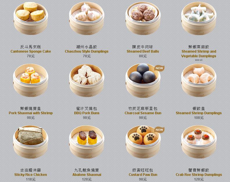 爭鮮點心道價位菜單menu點餐方式 (3)