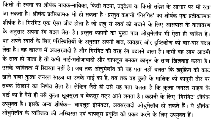 Chapter Wise Important Questions CBSE Class 10 Hindi B - गिरगिट 13a