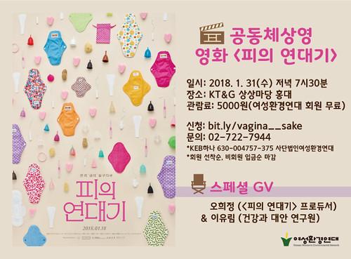 20180120_피의연대기_공동체상영