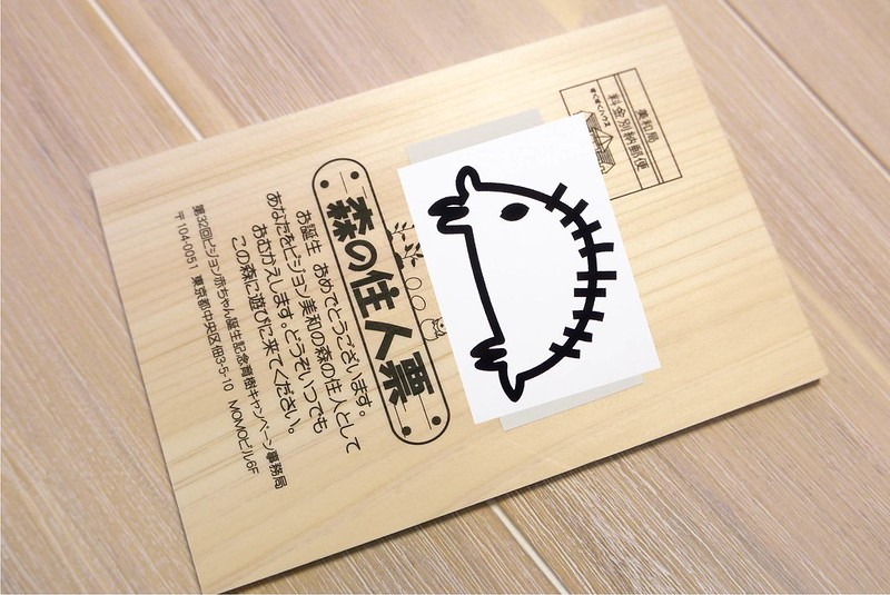 ピジョン赤ちゃん誕生記念育樹キャンペーン