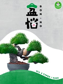 【販售資訊 & 官圖公開】好想變成盆栽啊... 「熊貓之穴」厭世的極致之作《盆惱 BON-NO》
