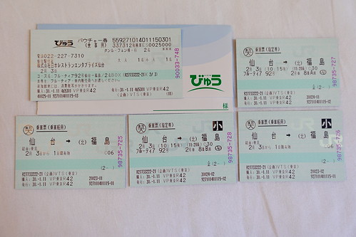 FruiTea福島列車套票