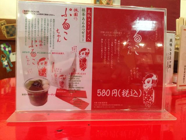kyoto-gion-issen-yosyoku-menu-03