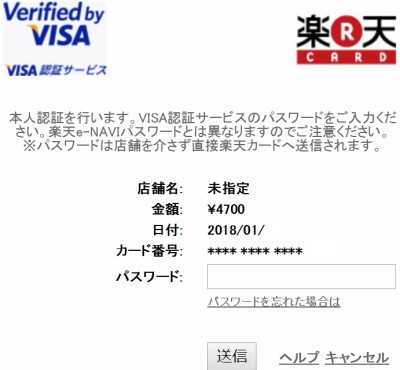 6rakuten_authentication_complete