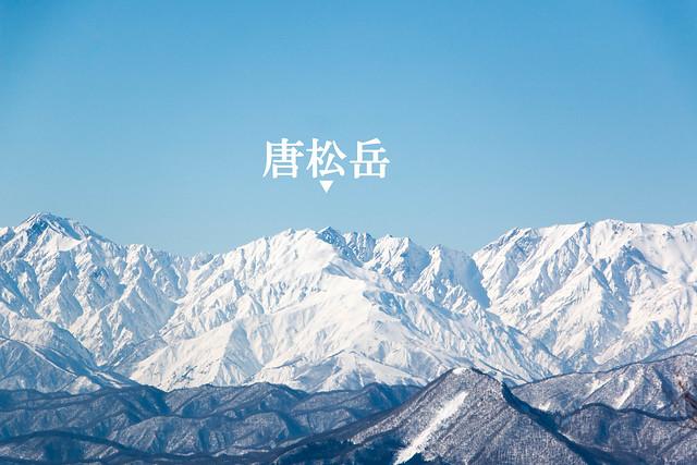 20170204-飯縄山-0202-Edit.jpg