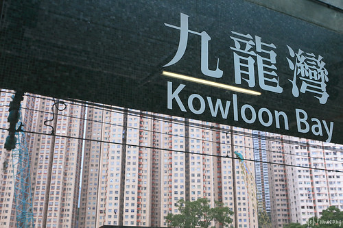 MTR Kowloon Bay station