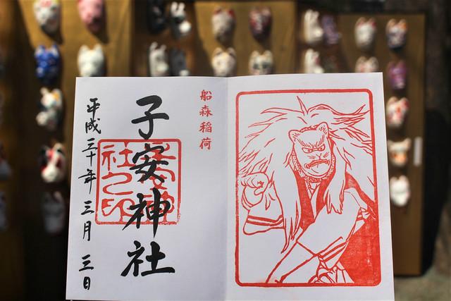 子安神社の初午祭限定の御朱印(直置き)