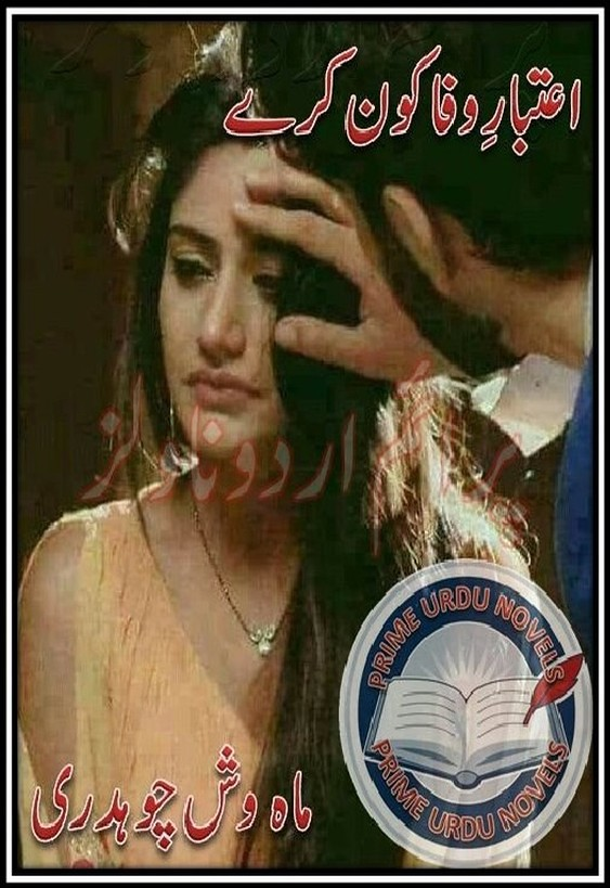 Aitbar e Wafa Kon Kery is a very well written complex script novel which depicts normal emotions and behaviour of human like love hate greed power and fear, writen by Mehwish Chaudhary , Mehwish Chaudhary is a very famous and popular specialy among female readers