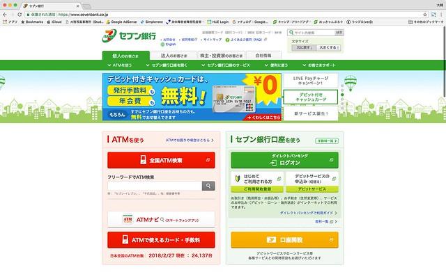 LinePay_sevenbank