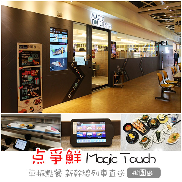Magic Touch 点爭鮮-桃園愛買店 (1)