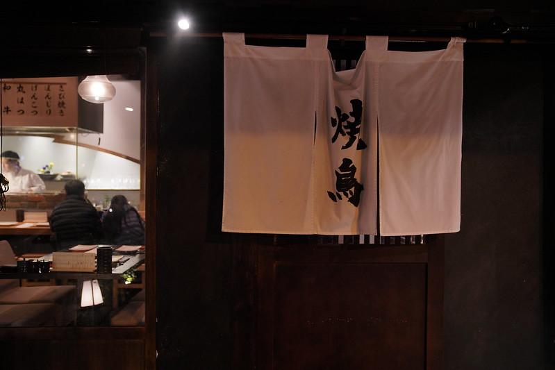 東京田町鳥心 (47)