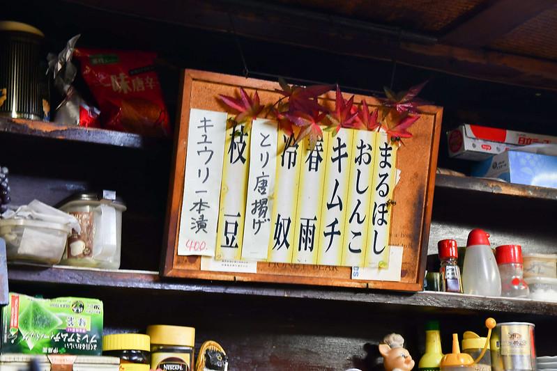 丸庄居酒屋-7